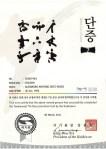 certificate-7th-dan-kukkiwon